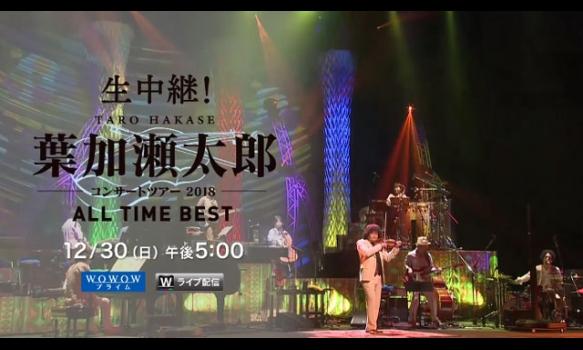 生中継!葉加瀬太郎 コンサートツアー 2018「ALL TIME BEST」/プロモーション映像