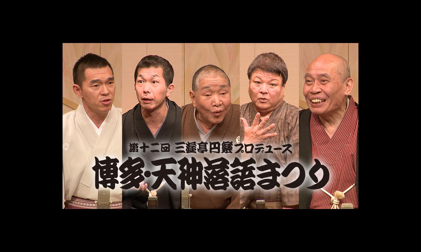 日本最大の落語フェス「博多・天神落語まつり」2018
