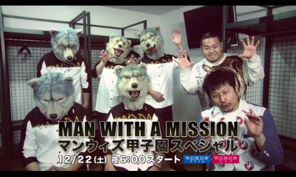 MAN WITH A MISSION マンウィズ甲子園スペシャル 3か月連続大特集!/プロモーション映像