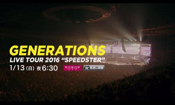 """GENERATIONS LIVE TOUR 2016 """"SPEEDSTER""""/プロモーション映像"""