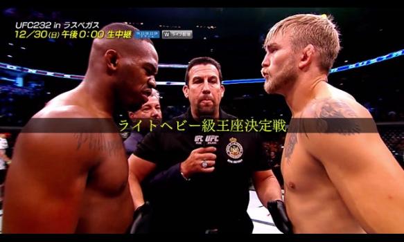 生中継!UFC232 in ラスベガス/プロモーション映像