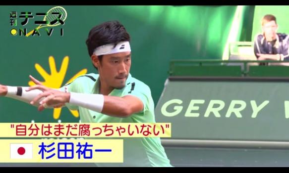 【週刊テニスNAVI #29】プロモーション映像