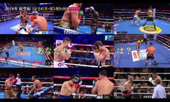 エキサイトマッチ~世界プロボクシング/2018年総集編/番組宣伝映像