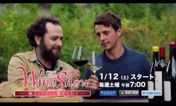 The Wine Show -極上のワインに魅せられて-/プロモーション映像(30秒)