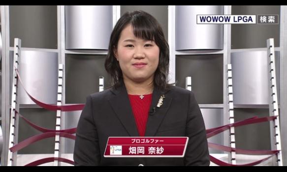 畑岡奈紗 LPGA2019シーズン スペシャルコメント