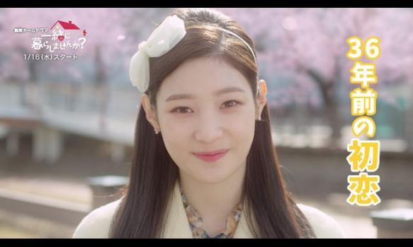 韓国ホームドラマ「一緒に暮らしませんか?」プロモーション映像(60秒)