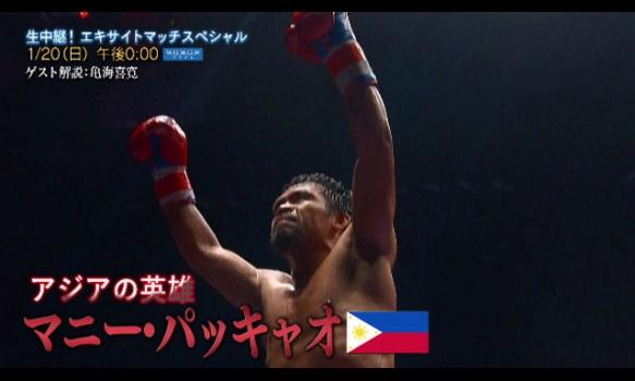 生中継!エキサイトマッチスペシャル アジアの英雄パッキャオ防衛戦!/番組宣伝映像