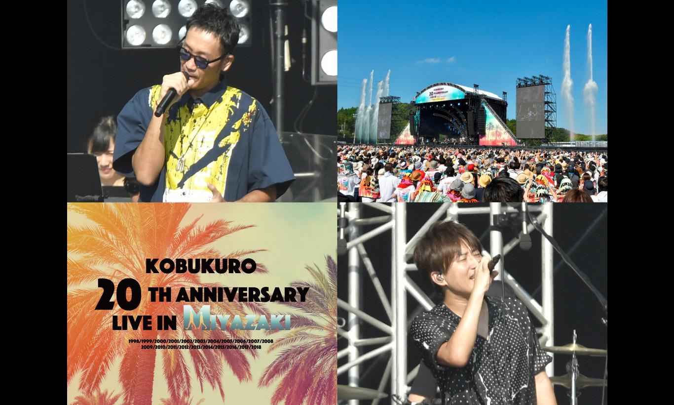 コブクロ「KOBUKURO 20TH ANNIVERSARY LIVE IN MIYAZAKI」