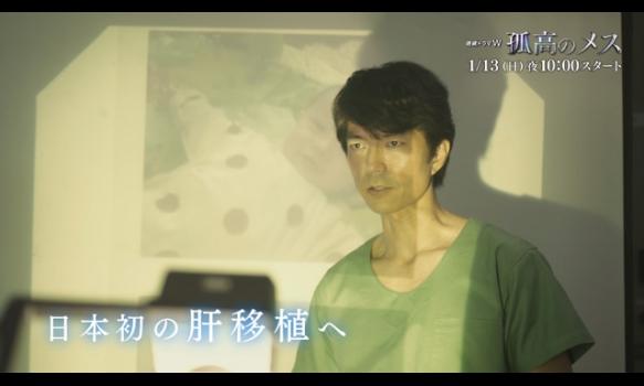 「日本初の肝移植へ」編/プロモーション映像