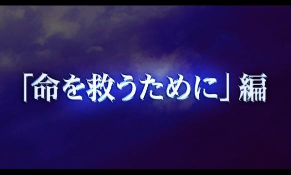 「命を救うために」編/プロモーション映像