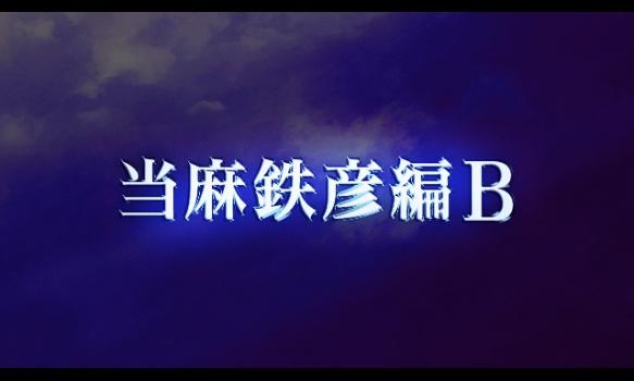 当麻鉄彦編B/プロモーション映像