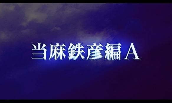 当麻鉄彦編A/プロモーション映像