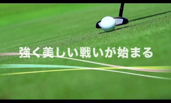 生中継!LPGA女子ゴルフツアー 開幕戦 ダイヤモンド・リゾーツ トーナメント・オブ・チャンピオンズ/番組宣伝映像