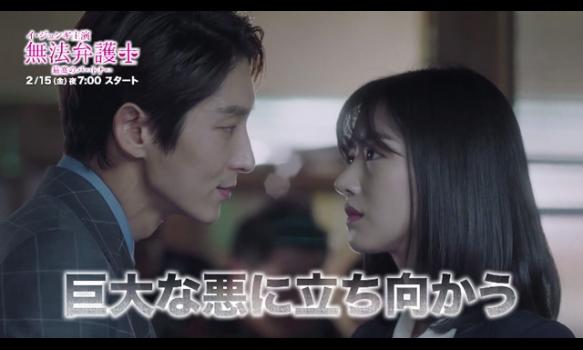 イ・ジュンギ主演「無法弁護士~最高のパートナー」/プロモーション映像(60秒)