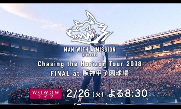 MAN WITH A MISSION presents Chasing the Horizon Tour 2018 FINAL at 阪神甲子園球場/ライブダイジェスト映像