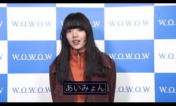【DAY-1】あいみょん コメント映像