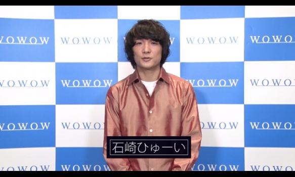 【DAY-3】石崎ひゅーい コメント映像