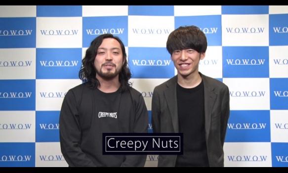 【DAY-3】Creepy Nuts コメント映像
