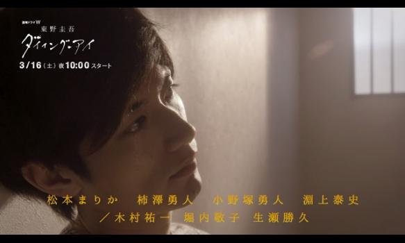 連続ドラマW 東野圭吾「ダイイング・アイ」プロモーション映像(30秒)