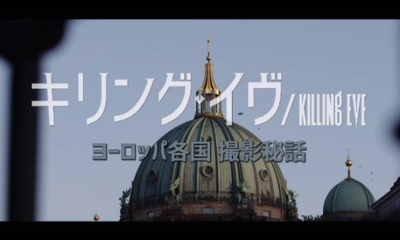 「キリング・イヴ/Killing Eve」の世界 vol.3 ヨーロッパ各国撮影秘話