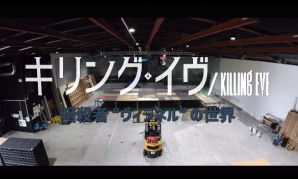 """「キリング・イヴ/Killing Eve」の世界 vol.4 暗殺者""""ヴィラネル""""の世界"""