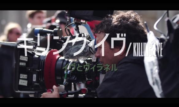 「キリング・イヴ/Killing Eve」の世界 vol.5 イヴとヴィラネル