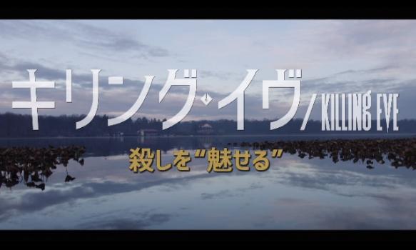 """「キリング・イヴ/Killing Eve」の世界 vol.7 殺しを""""魅せる"""""""