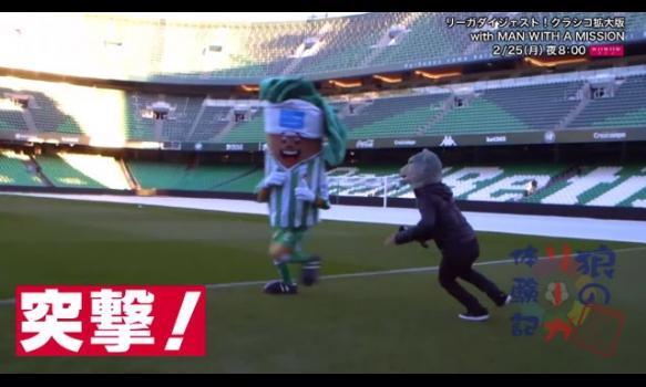 【狼のリーガ体験記 vol.2】ジャン・ケン・ジョニーがベティスのホームスタジアムへ潜入!!