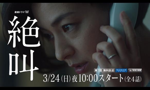 連続ドラマW 絶叫/特報(15秒)