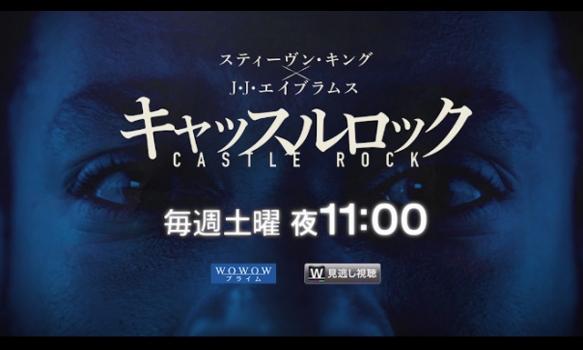 スティーヴン・キング×J・J・エイブラムス「キャッスルロック」/プロモーション映像(30秒)