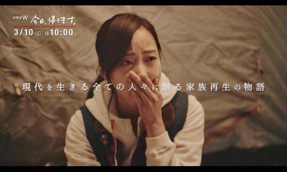 第1回WOWOW新人シナリオ大賞受賞作 ドラマW 今日、帰ります。/プロモーション映像(60秒)