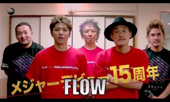 FLOW LIVE BEST 2019 in 日本武道館~神祭り~ /メンバーコメント入りプロモーション映像