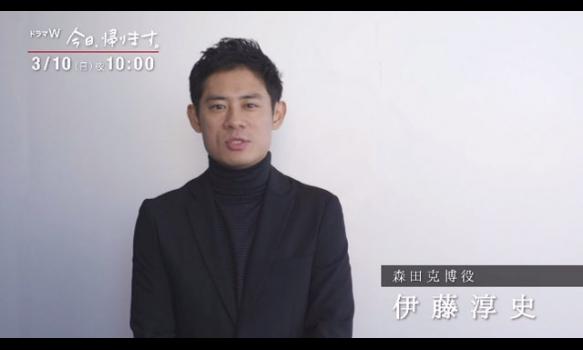 第1回WOWOW新人シナリオ大賞受賞作 ドラマW 今日、帰ります。/伊藤淳史(森田克博役)コメント