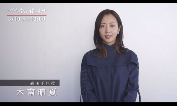 第1回WOWOW新人シナリオ大賞受賞作 ドラマW 今日、帰ります。/木南晴夏(森田千佳役)コメント