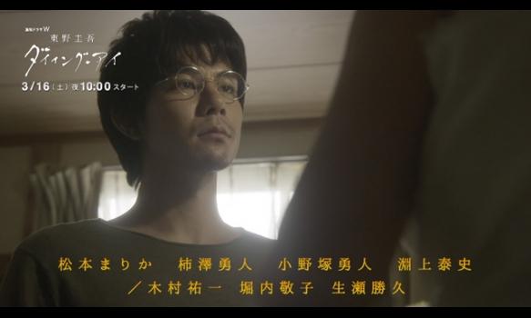 連続ドラマW 東野圭吾「ダイイング・アイ」/コメント付きプロモーション映像(180秒)