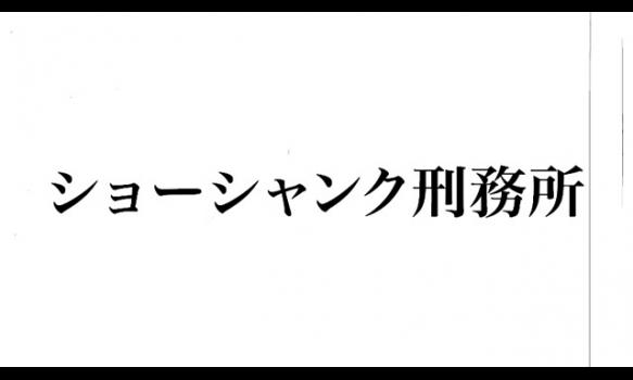 スティーヴン・キングにまつわる10のテーマ~ショーシャンク刑務所編~