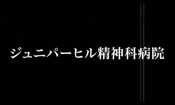 スティーヴン・キングにまつわる10のテーマ~ジュニパーヒル精神科病院編~