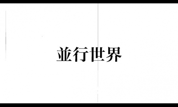スティーヴン・キングにまつわる10のテーマ~並行世界編~