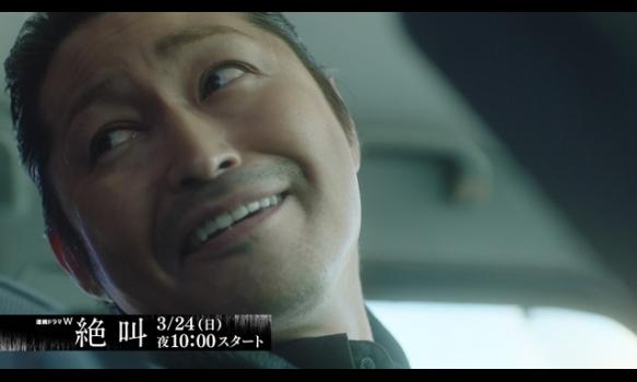 連続ドラマW 絶叫/プロモーション映像(60秒)