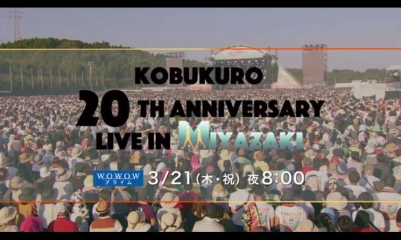 コブクロ「KOBUKURO 20TH ANNIVERSARY LIVE IN MIYAZAKI」 プロモーション映像