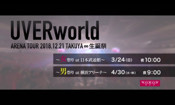 UVERworld ARENA TOUR 2018.12.21 TAKUYA∞生誕祭/プロモーション映像