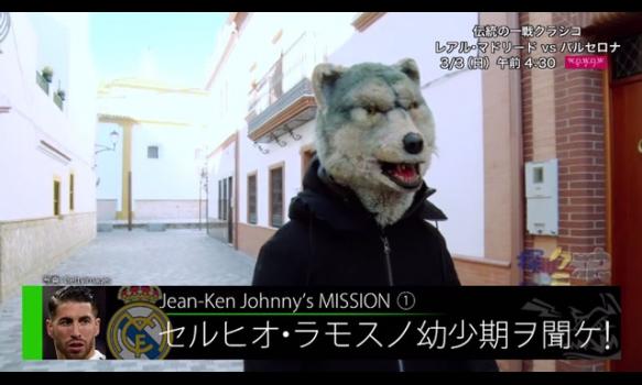 【狼のクラシコ探訪記】ジャン・ケン・ジョニーがセルヒオ・ラモスのルーツに迫る!
