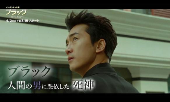 ソン・スンホン主演「ブラック~恋する死神~」/プロモーション映像(60秒)