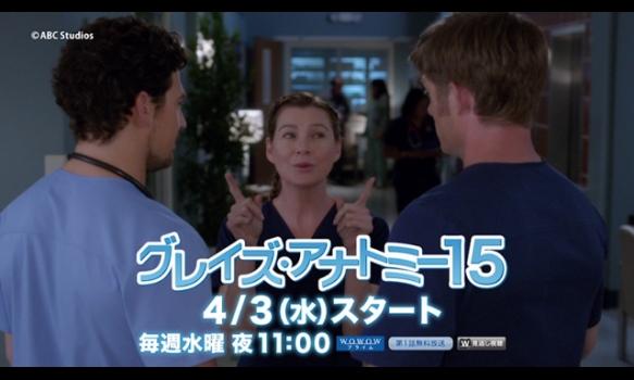 """グレイズ・アナトミー15/新シーズンは""""魅力""""に溢れている―!?"""