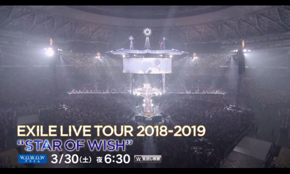 "EXILE LIVE TOUR 2018-2019 ""STAR OF WISH""/プロモーション映像"