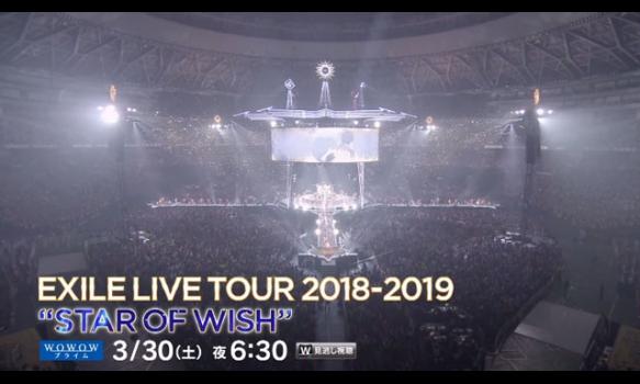 "EXILE LIVE TOUR 2018-2019 ""STAR OF WISH""/プロモーション映像"