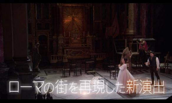 ハイライト映像:プッチーニ《トスカ》 新演出