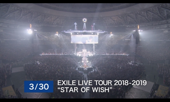 "EXILE LIVE TOUR 2018-2019 ""STAR OF WISH""/TVCM(15秒)"