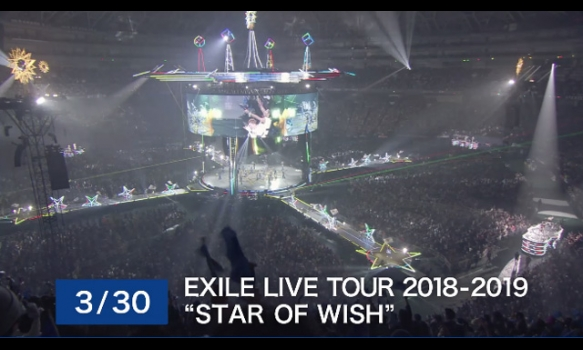 "EXILE LIVE TOUR 2018-2019 ""STAR OF WISH""/TVCM(30秒)"