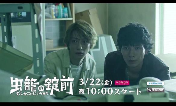 ドラマ 虫籠の錠前/プロモーション映像(60秒ver.)